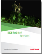 Contact us for copy of Chinese version of our Oxo technology brochure